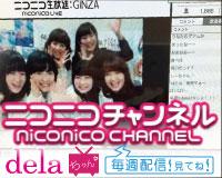 dera channel