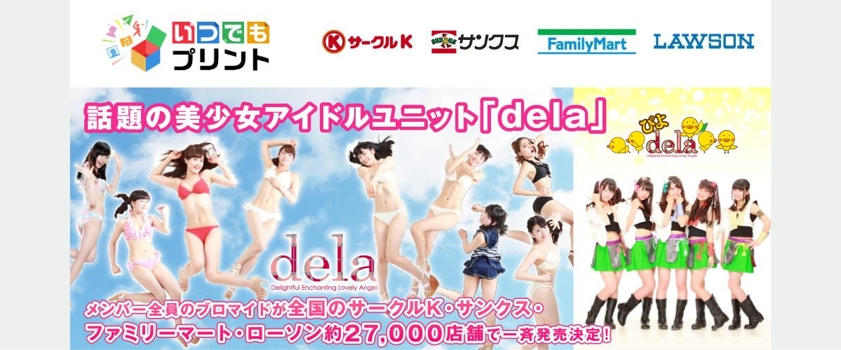 話題の美少女ユニット「dela」