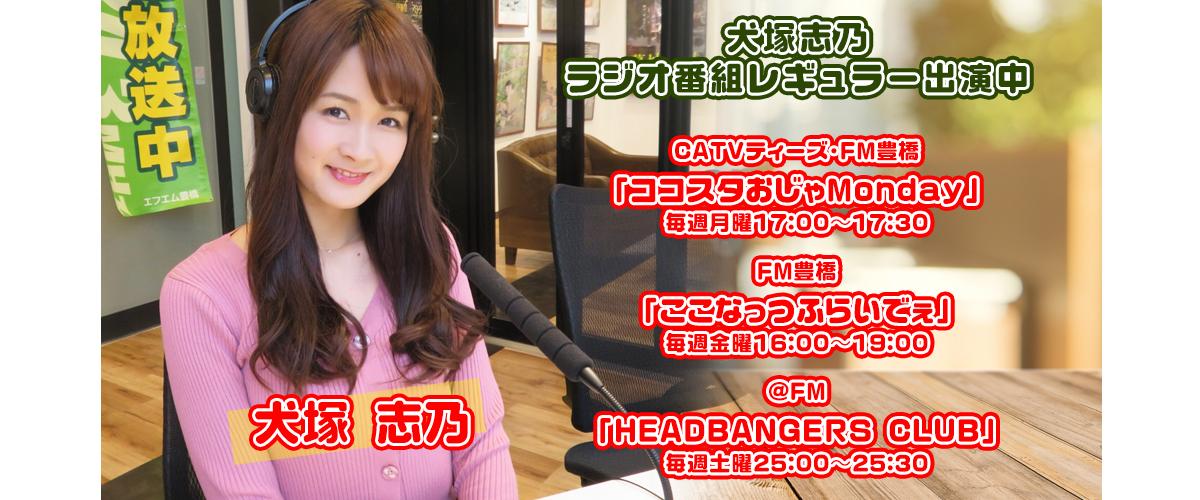 犬塚志乃ラジオ番組レギュラー出演中